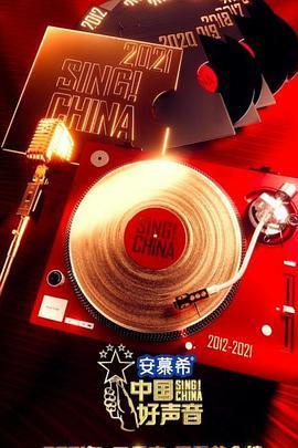 中国好声音2021的海报