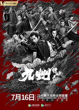 九州缥缈录的海报