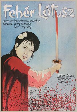 白莲花的海报