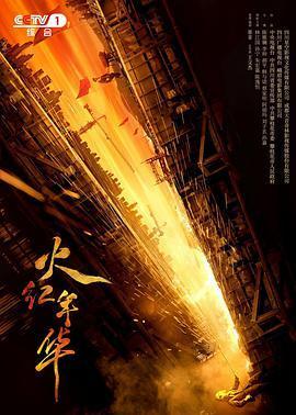 火红年华的海报