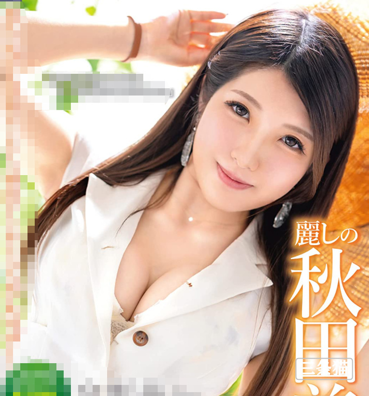 秋田美人@宫野茜(Miyano-Akane)个人图片及资料简介 雨后故事 第3张
