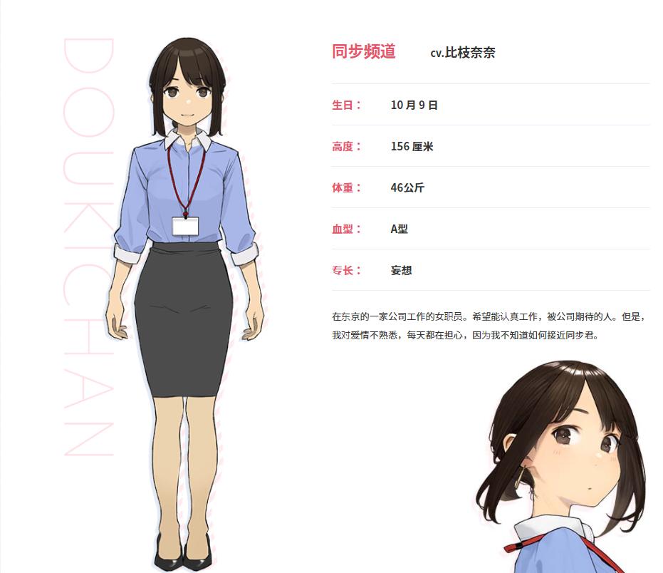 图片[3]-《加油!同期酱》动画化!人物设定&主视觉图大公开,将于9月20日开播!-Anime漫趣社