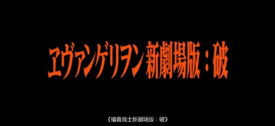 图片[10]-少年郎,我劝你不要看EVA-Anime漫趣社