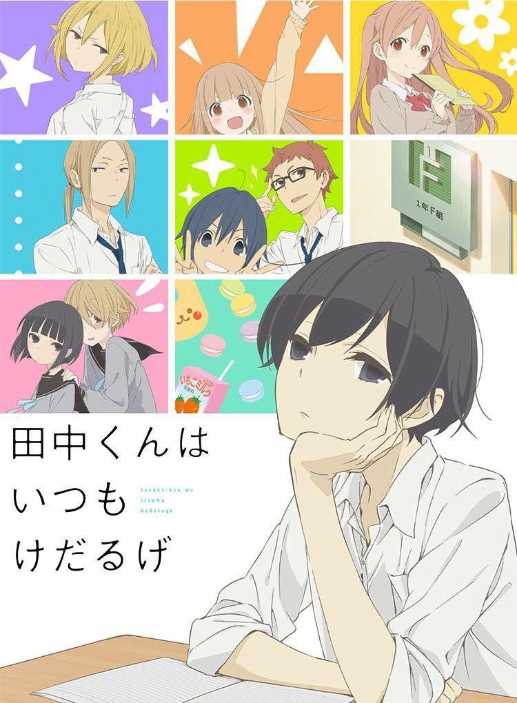 【动漫下载】《田中君总是如此慵懒》含特典和小剧场-Anime漫趣社