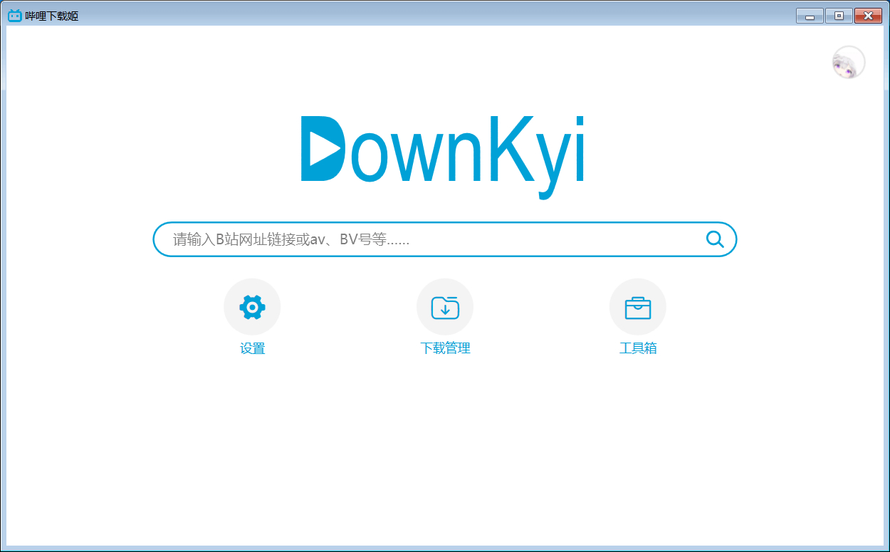 图片[2]-【宅软件】哔哩下载姬downkyi,B站视频下载工具,支持批量下载,支持4K,支持解除地区限制下载,提供工具箱(音视频提取、去水印等)。-Anime漫趣社