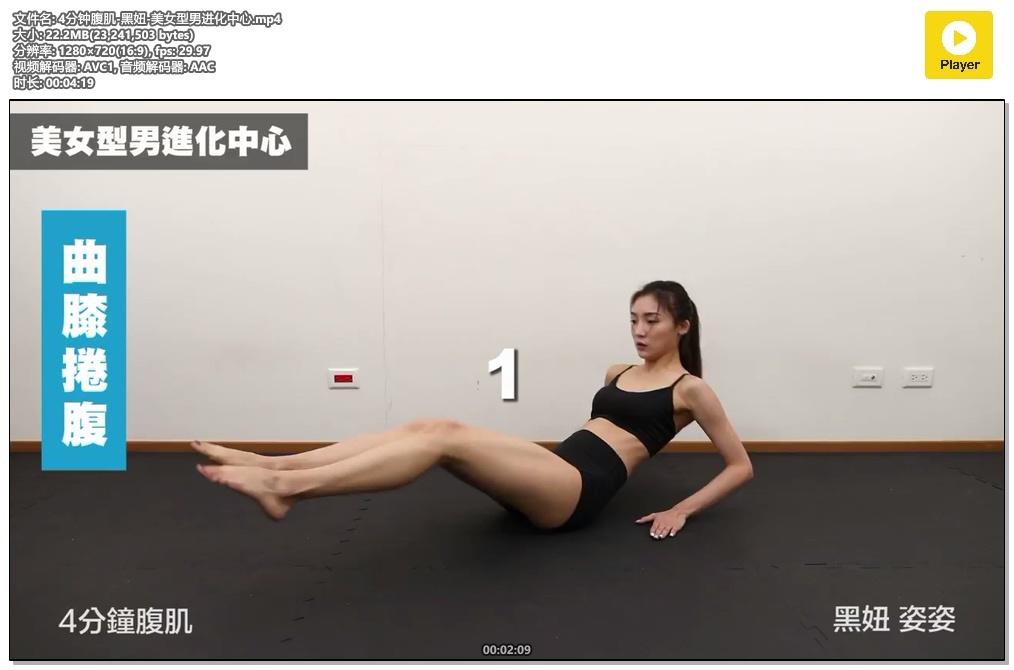 4分钟腹肌-黑妞-美女型男进化中心.mp4