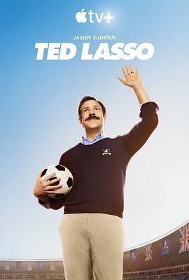足球教练 第一季的海报