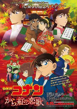 名侦探柯南:唐红的恋歌的海报