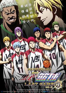 黑子的篮球·终极一战的海报