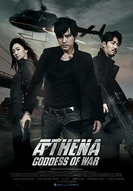 雅典娜:无间谍局的海报