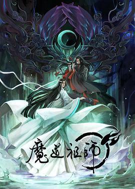 魔道祖师 第一季的海报