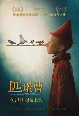 匹诺曹的海报