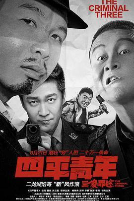 四平青年之三傻罪途的海报