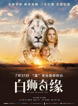白狮奇缘的海报