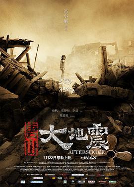 唐山大地震的海报