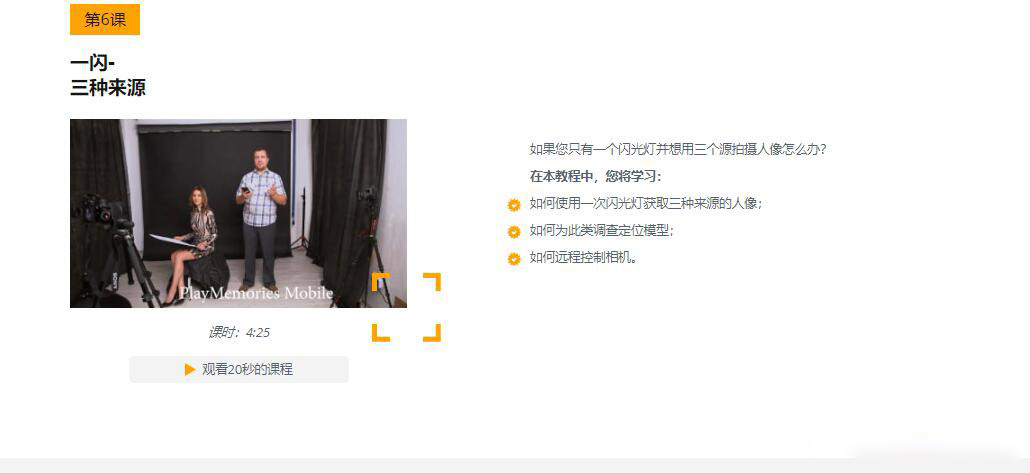 摄影教程_Evgeny Kartashov预算摄影-摄影棚至少11种廉价布光方案教程-中文字幕 摄影教程 _预览图12