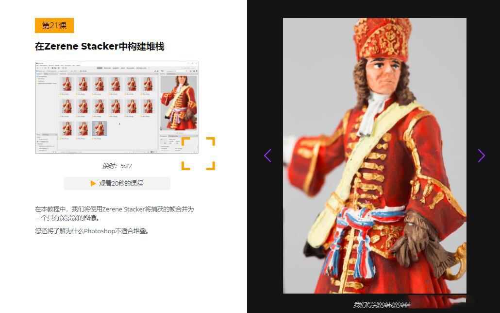 摄影教程_Evgeny Kartashov预算摄影-摄影棚至少11种廉价布光方案教程-中文字幕 摄影教程 _预览图27