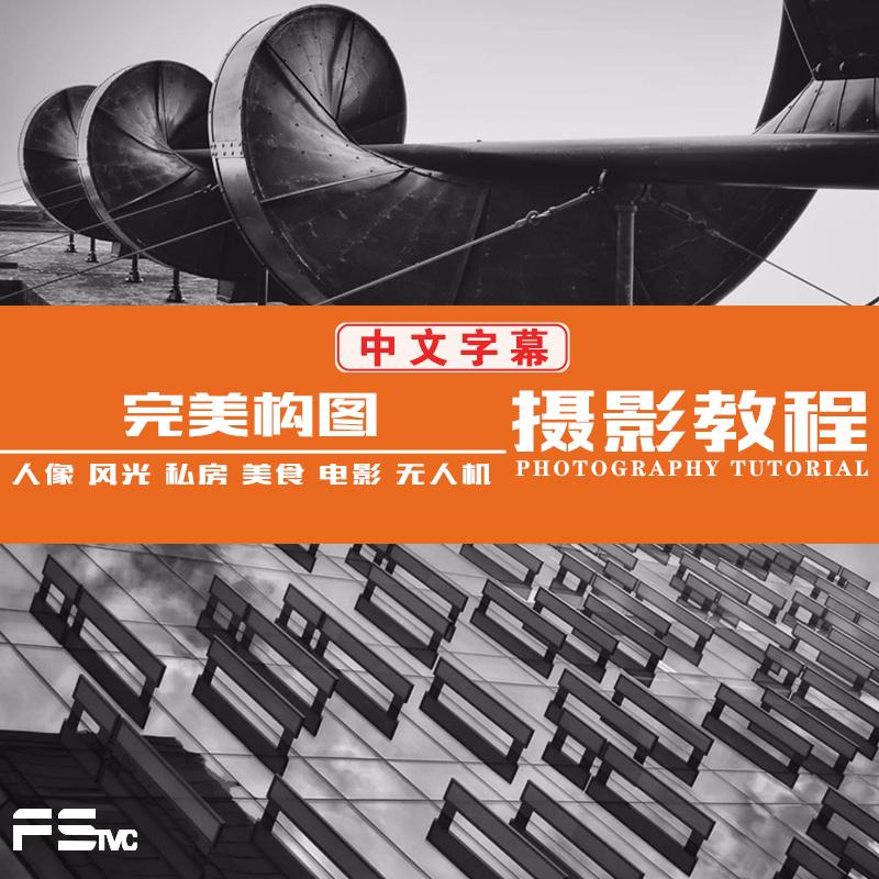 """[摄影入门教程] Frank Minghella-""""完美照片构图""""将您摄影技术提高到一个新水平-中文字幕"""