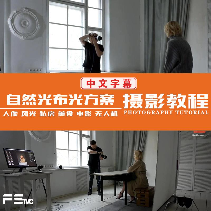 [人像摄影教程] liveclasses -Alexander Talyuka 棚拍人像7种窗户光布光方案-中文字幕