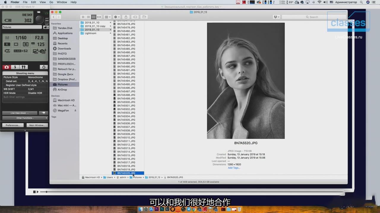 摄影教程_Liveclasses -Alexander Talyuka棚拍模拟自然光人体私房摄影-中文字幕 摄影教程 _预览图3