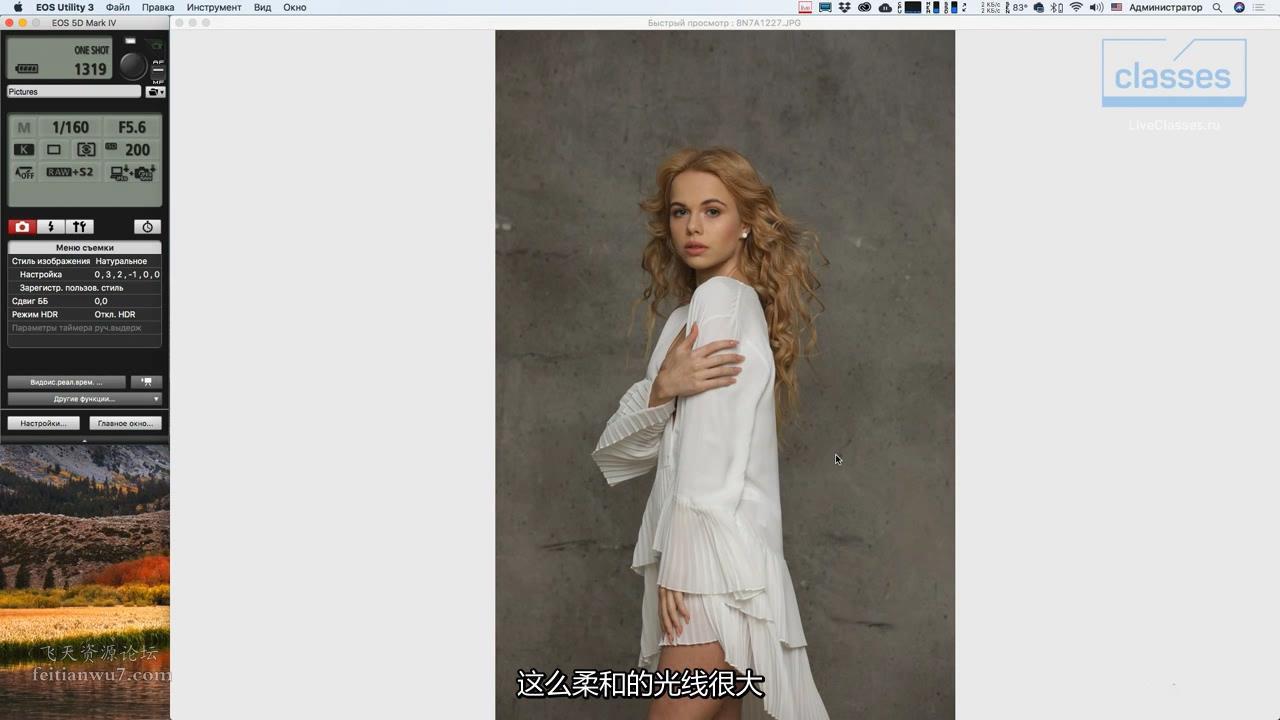 摄影教程_Liveclasses -Alexander Talyuka棚拍模拟自然光人体私房摄影-中文字幕 摄影教程 _预览图9