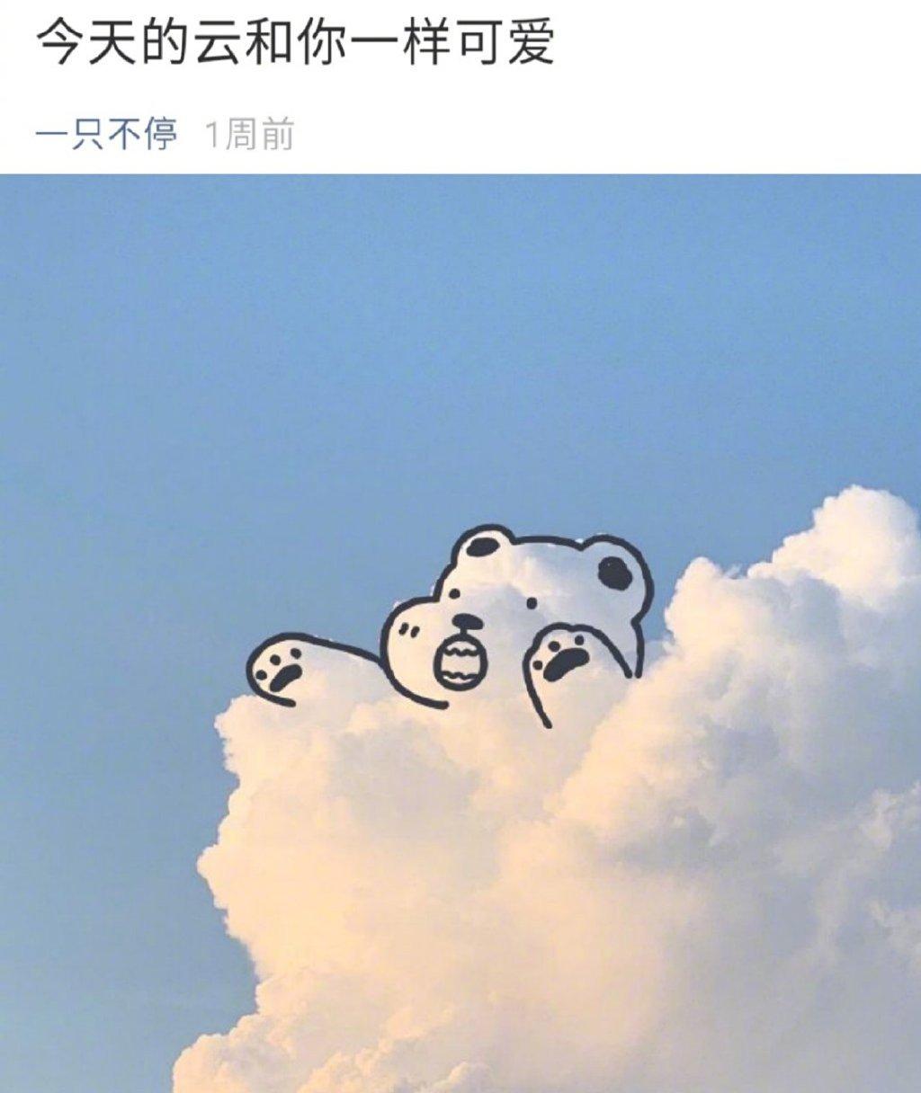 今天的云和你一样可爱!