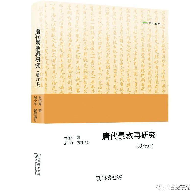 林悟殊《唐代景教再研究》(增订本,2021)