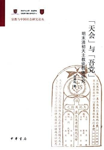 肖清和:《天会与吾党:明末清初天主教徒群体研究》(2015)PDF下载