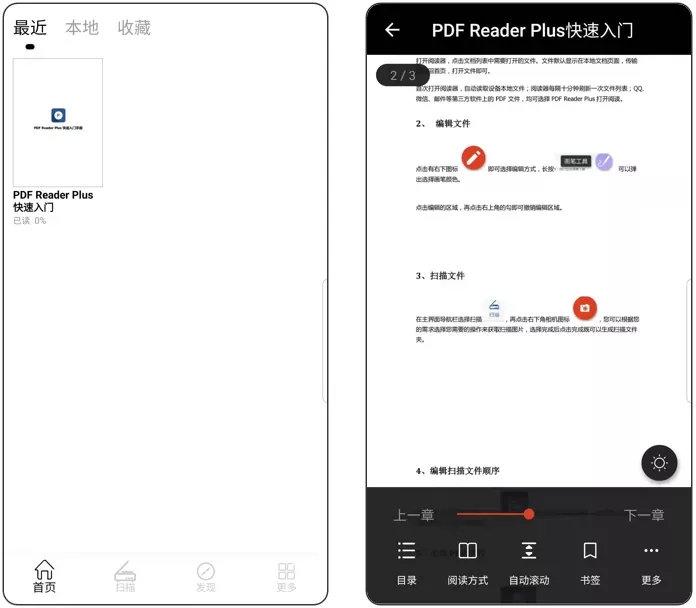 软件推荐[Android]转换PDF的神器,全能PDF