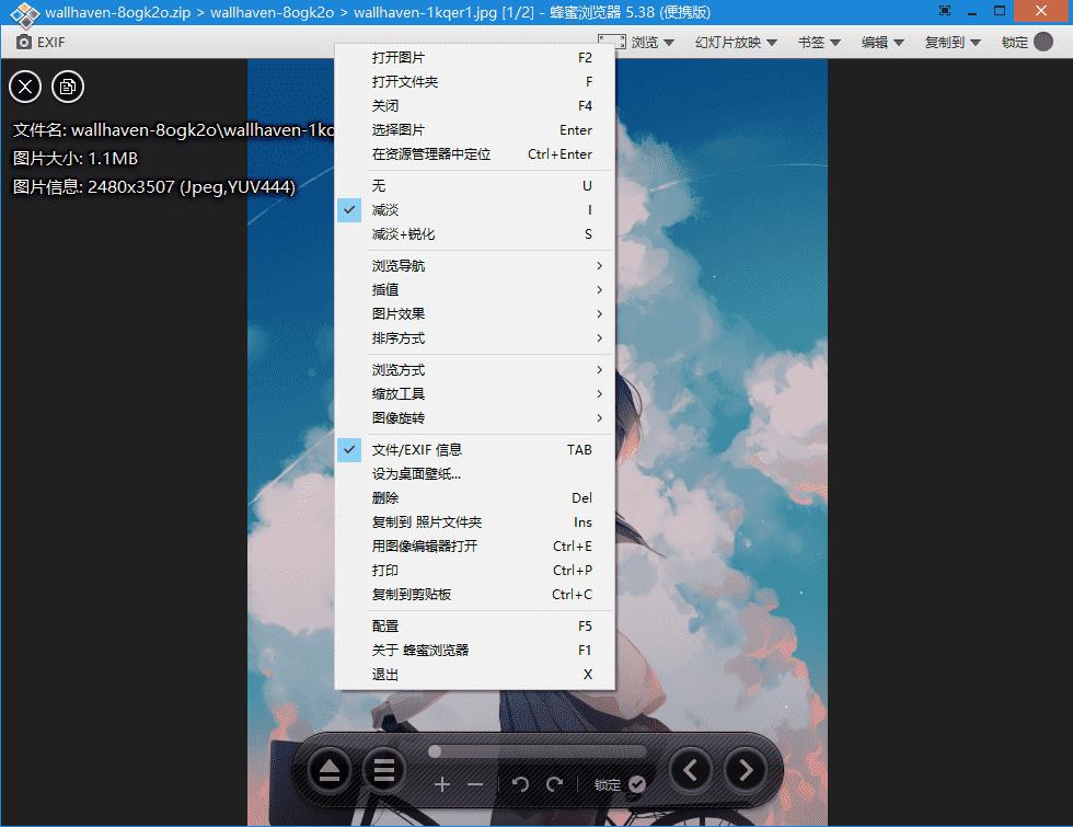 软件推荐[Windows]蜂蜜看图工具,极速加载,支持格式多