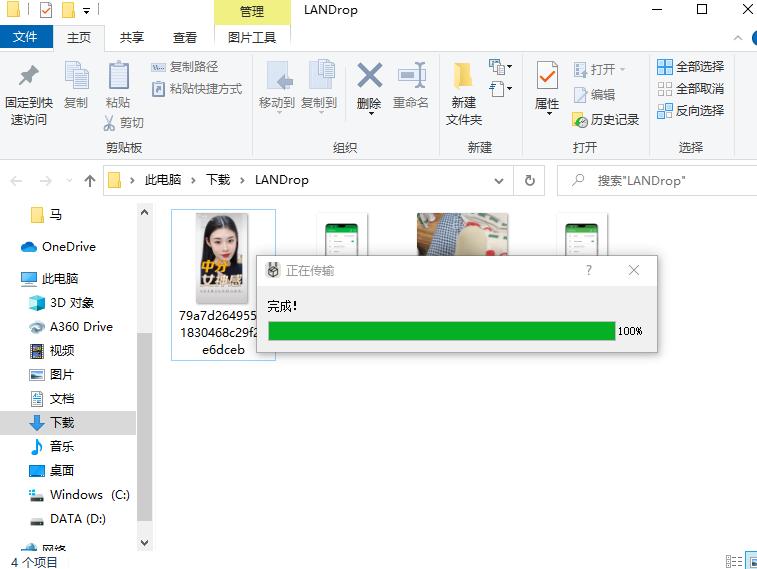 软件推荐[Windows]LANDrop v0.4 媲美苹果隔空投送
