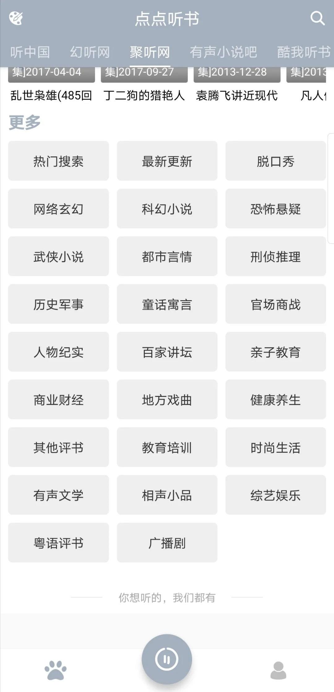软件推荐[Android]卧槽,直接破解11个平台?