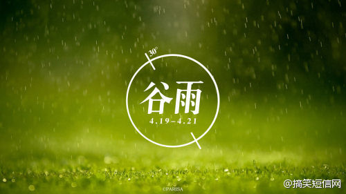 最新谷雨祝福的话