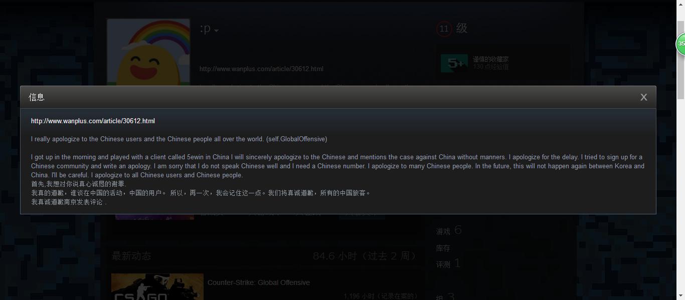 ceros本人在steam主页上的道歉声明。