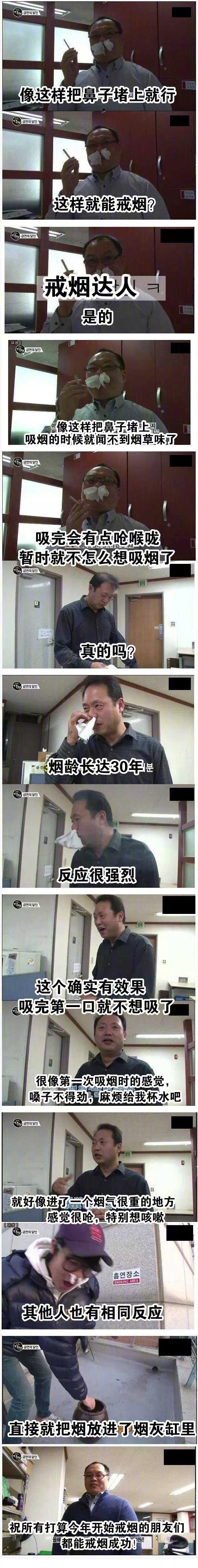 搞笑图片很管用的戒烟方法....