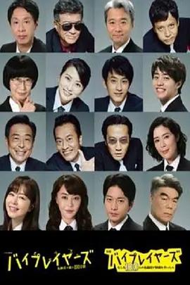 Bypla<x>yers 3:名配角的森林100日(日本剧)