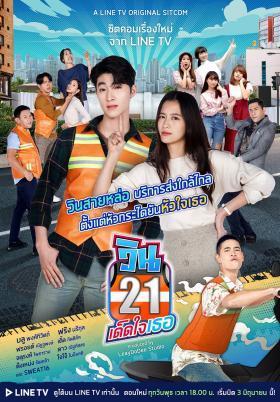 21巷摩的追爱记(泰国剧)