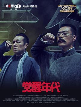 觉醒年代2021(国产剧)