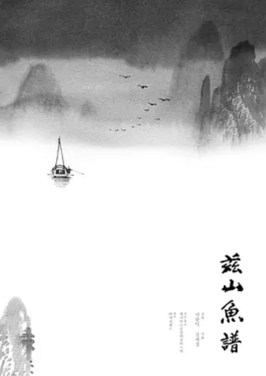 兹山鱼谱(剧情片)