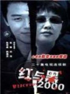 红与黑2000(国产剧)