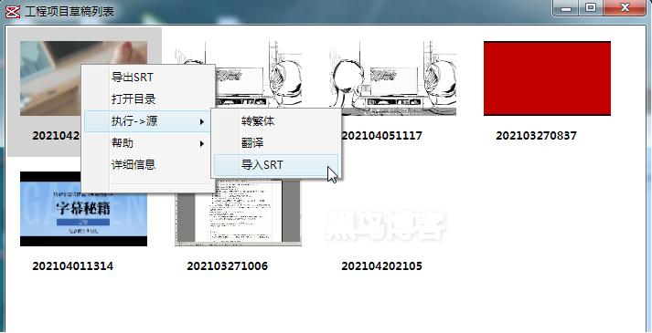 《发布 JianyingSRT 1.7.1 及 Newtonsoft.Json 增加追加JSON数据遇到的坑》