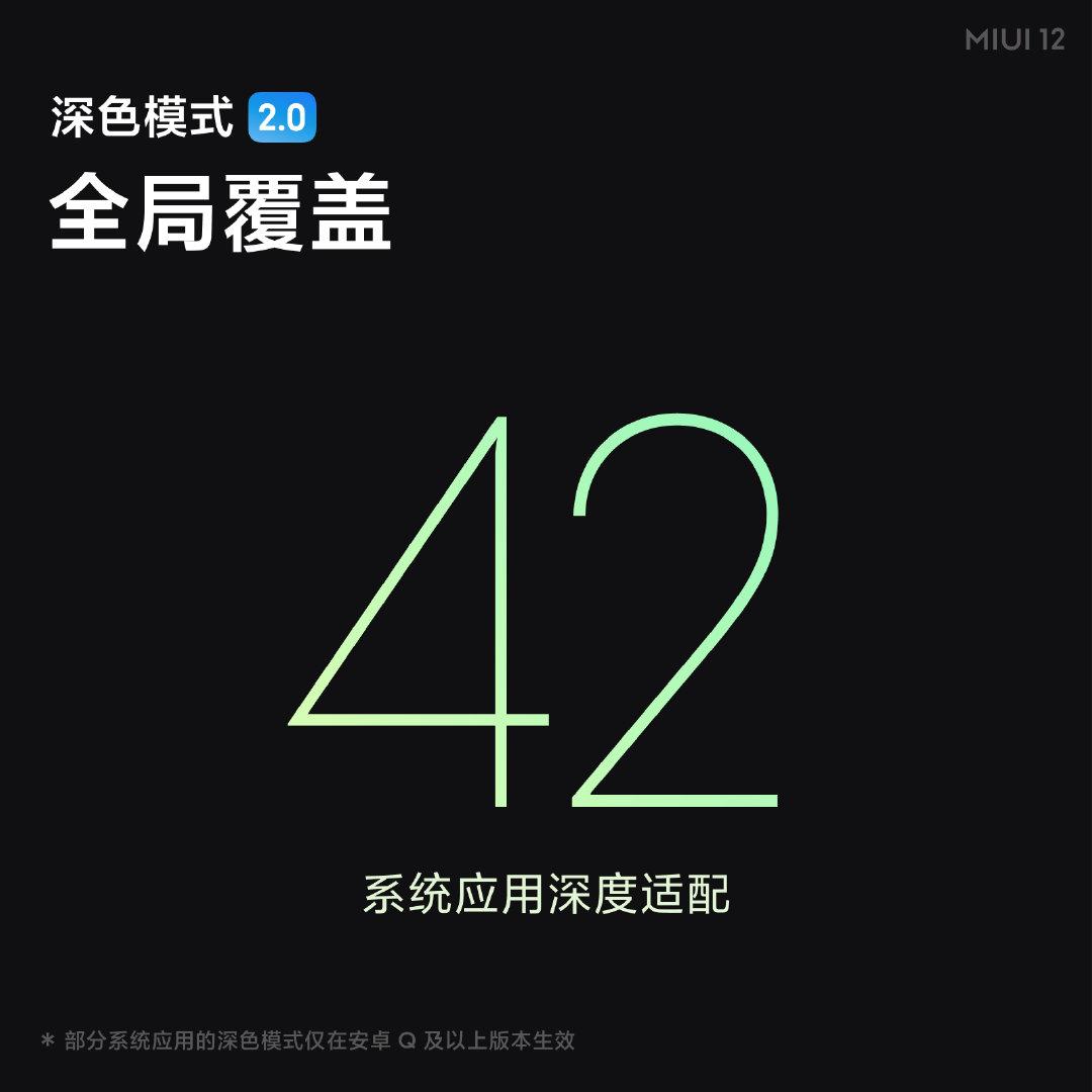 小米正式官宣MIUI 12:MIUI 12官方海报出炉