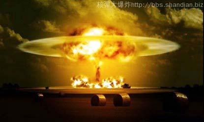 核弹大爆炸