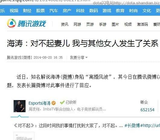 腾讯报道海涛出轨离婚