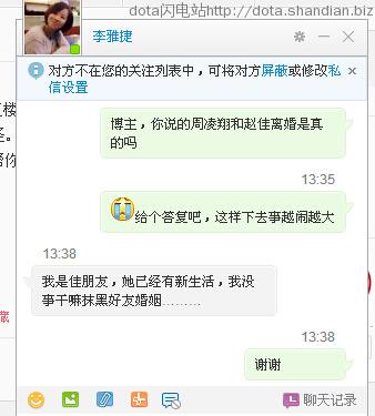 赵佳闺蜜李雅捷爆料遭质疑