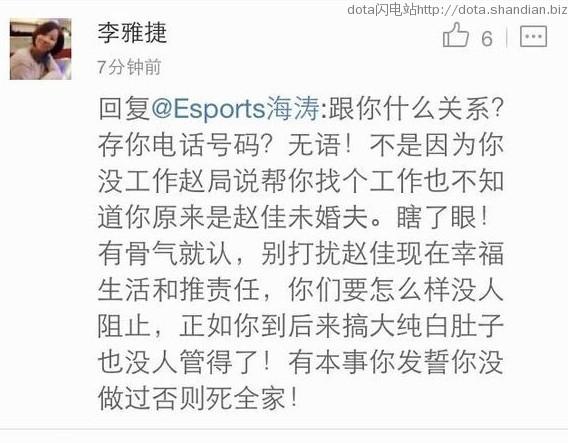 李雅捷说纯白曾经怀孕打胎流产
