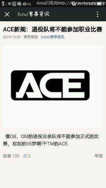 ACE联盟