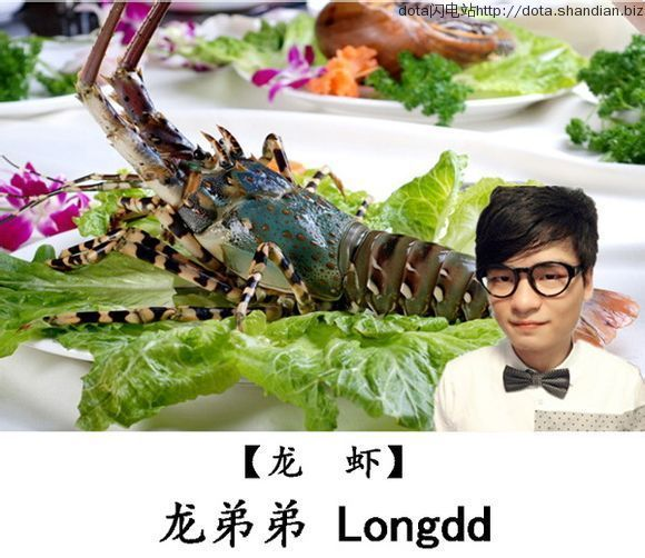 龙虾LongDD