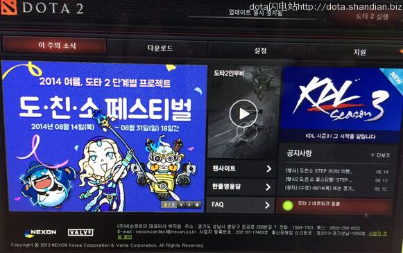 Nexon代理韩国dota2