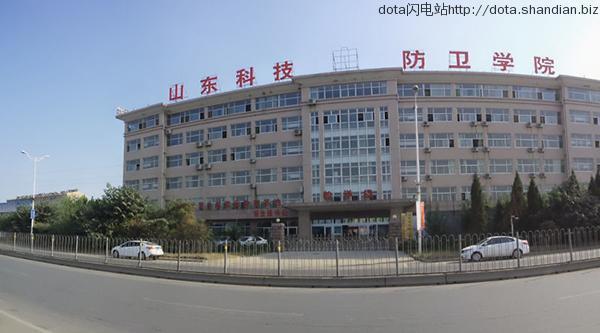山东科技防卫学院